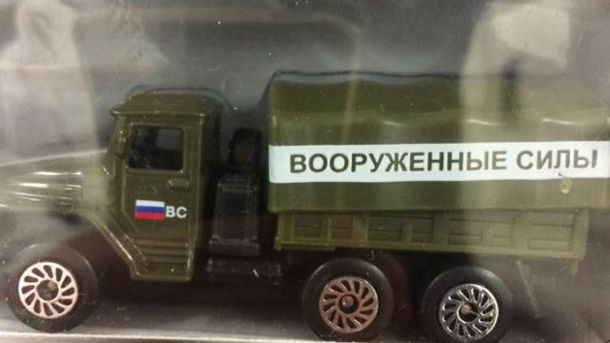 Це іграшкова російська вантажівка