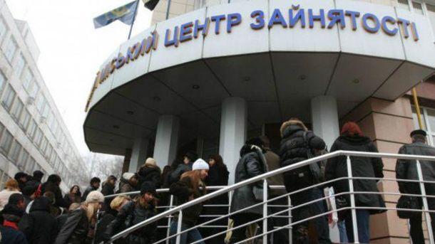 Центры занятости в Украине