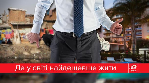 Бермуди, Єгипет чи Україна: де у світі найдешевше жити (Інфографіка)