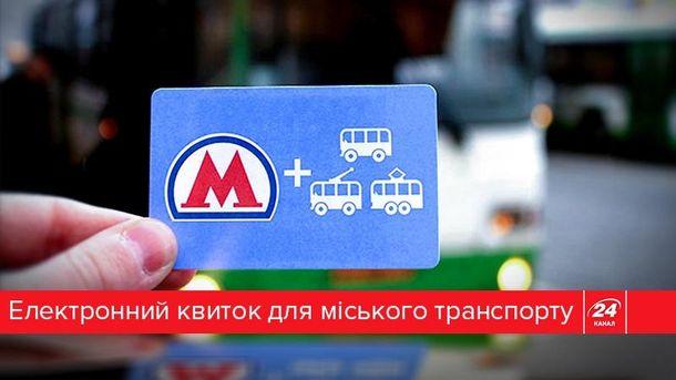 В українських містах впровадять е-квиток