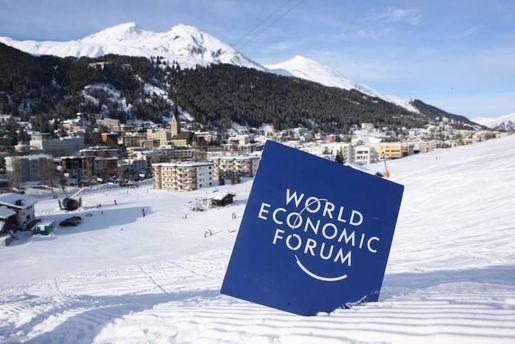 В Швейцарії триває Всесвітній економічний форум