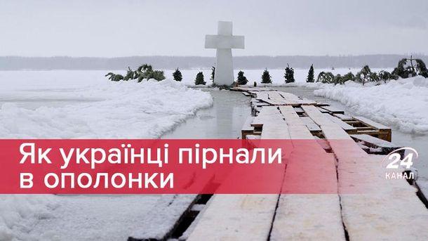 Як українці святкують Водохреща
