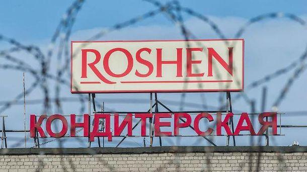 Roshen закрывает фабрику в России