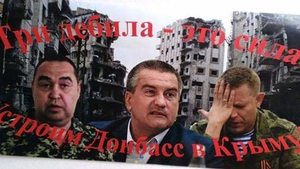 Таким листівками обклеїли міста Криму