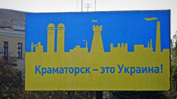 Патриотическая акция в Краматорске