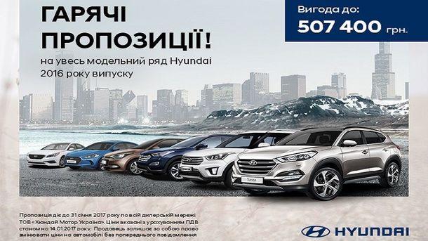 Автомобілі Hyundai 2016 року виробництва – за найвигіднішими гарячими цінами