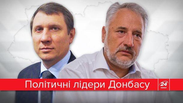 Павел Жебривский и Сергей Шахов – самые узнаваемые персоны Донбасса