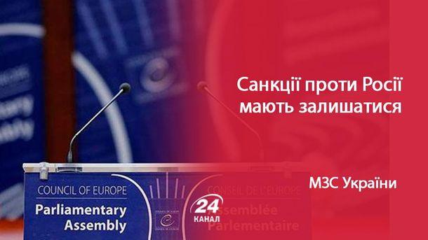 В МИД резко отреагировали на желание ПАСЕ вернуть Россию в состав Ассамблеи