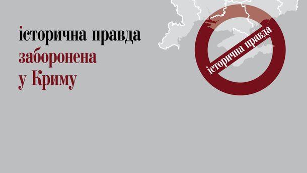 Кримчани не мають доступу до