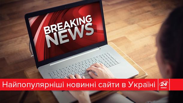 Яким новинним сайтам надають перевагу українці?