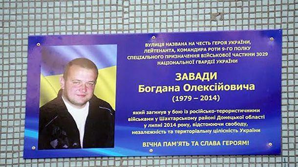 Меморіальна дошка на честь Богдана Завади