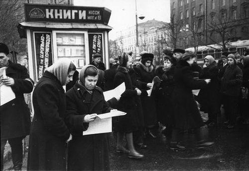 Киевляне в 1950-х годах