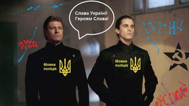 Это языковой патруль!