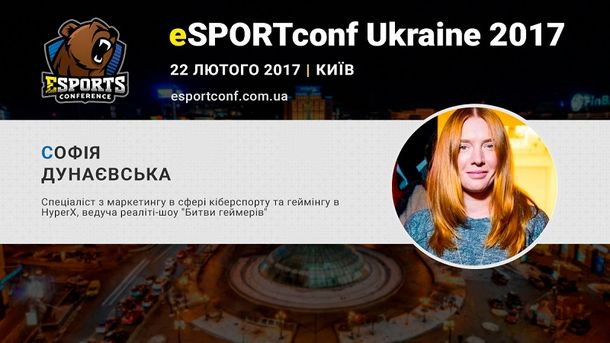 Спікер eSPORTconf Ukraine Софія Дунаєвська
