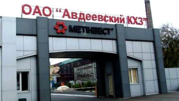 Авдіївка і коксохімічний завод мають стратегічне значення