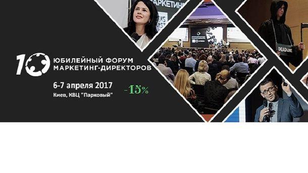 Десятий український форум маркетинг-директорів.