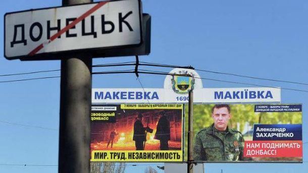 Мешканців окупованої Макіївки лякають наступом