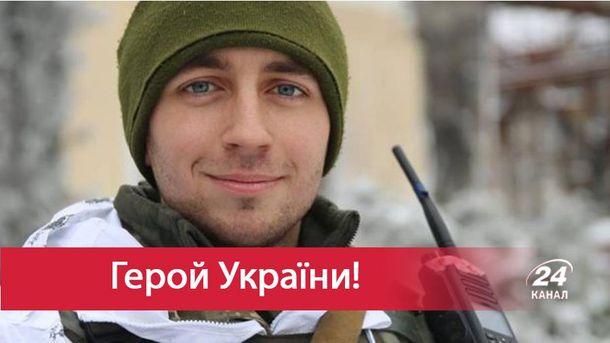Герой Украины Андрей Кизило