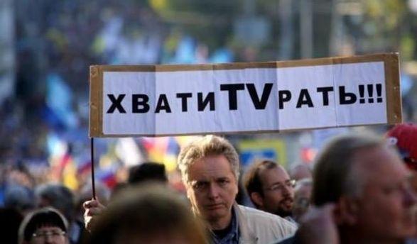 Протест против пропаганды на телевидении