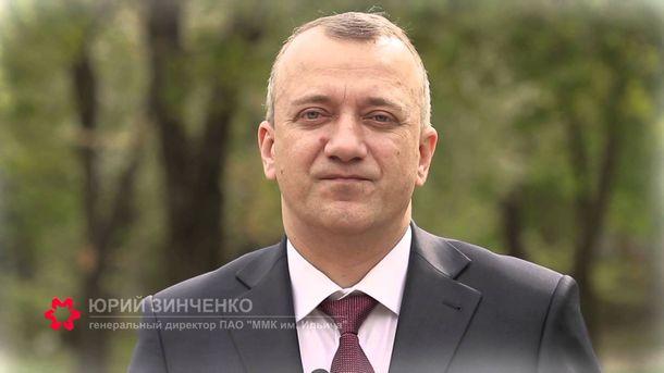 Юрій Зінченко