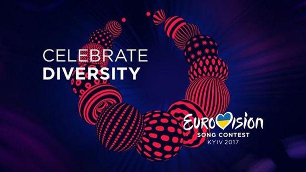 Логотип Євробачення-2017 спричинив палку дискусію