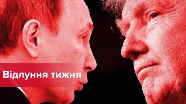 Трамп не поспішає знімати санкції з Росії