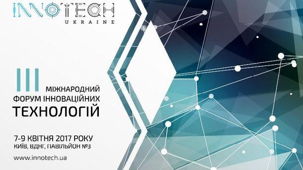 Виставка-конференція InnoTech Ukraine