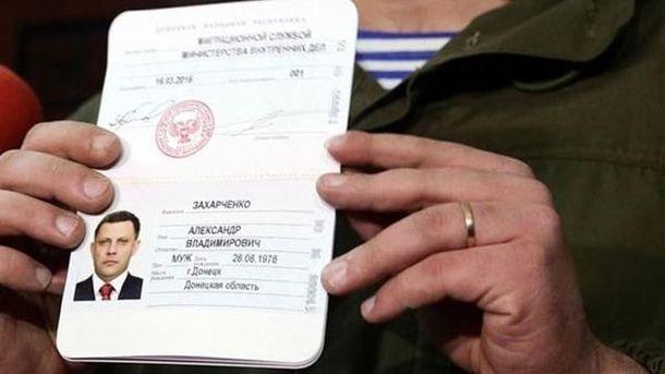 Паспорта боевиков не признает даже Россия