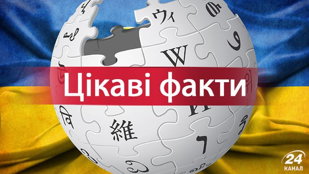 Интересные факты об украинской Wikipedia