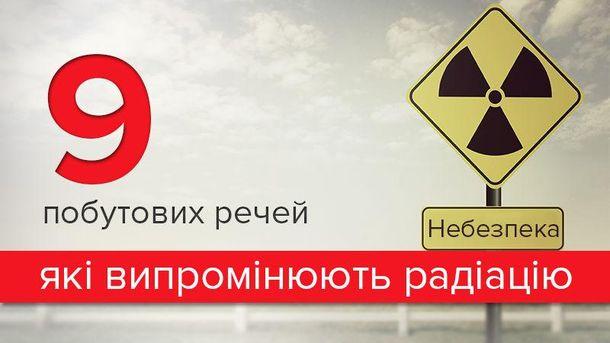Продукты, содержащие радиацию