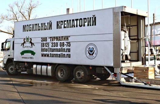 Мобильный крематорий на Донбассе