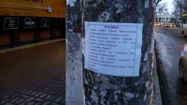 Листівка у Криму