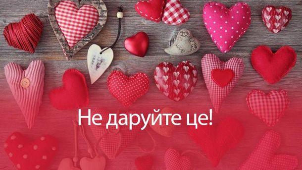 Що не дарувати на День Святого Валентина: антирейтинг подарунків на 14 лютого