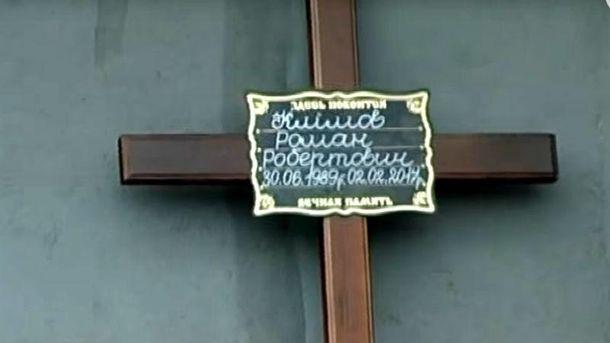 Похороны Романа Климова