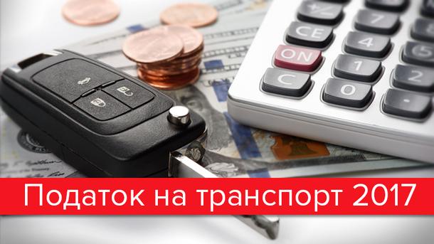 Украинские автовладельцы обязаны платить несколько новых налогов