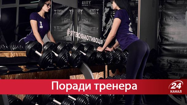 Поради досвідченого фітнес-тренера