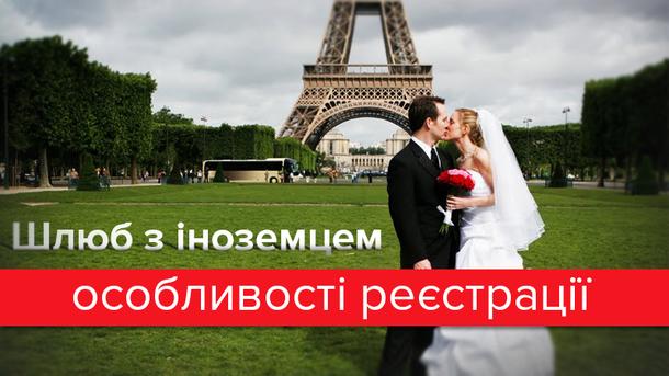 Зареєструвати шлюб з іноземцем – завдання не з простих