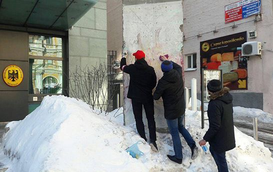 Фрагмент Берлинской стены отмыли помощники нардепа Украины