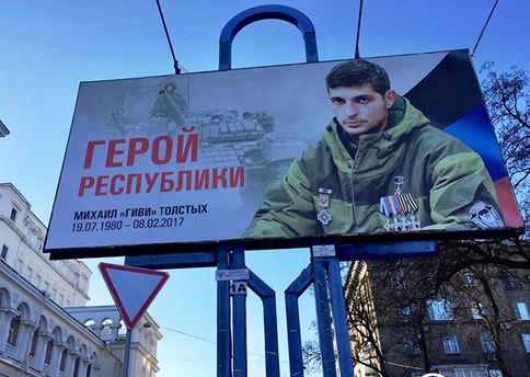 В Донецке развесили билборды с