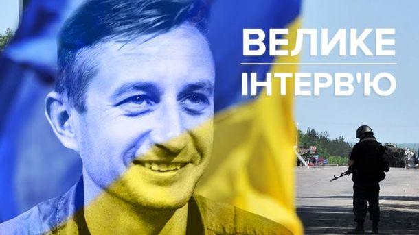 Інтерв'ю з Сергієм Жаданом