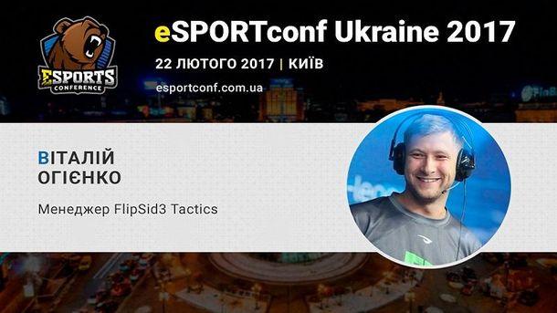 Менеджер eSports-команды FlipSid3 Tactics Виталий Огиенко