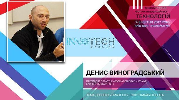 Інвестор і менеджер Денис Виноградський