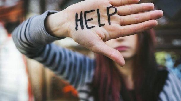 Прохання про допомогу