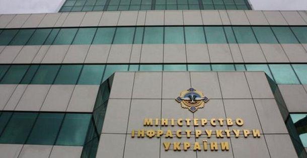 Министерство инфраструктуры