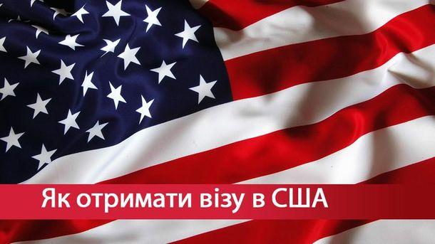 Як отримати візу в США
