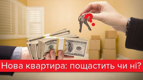 Як отримати свою квартиру