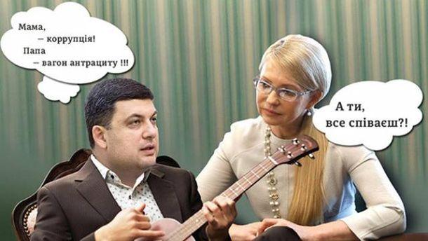 С конфликта Гройсмана и Тимошенко смеются в соцсетях
