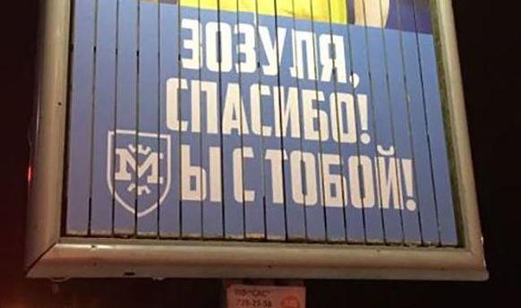 Харків підтримав Романа Зозулю