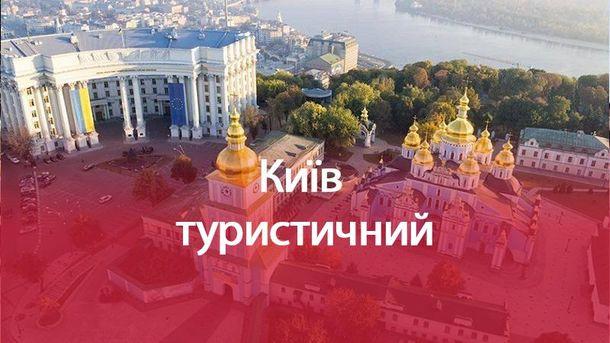 Що подивитися у Києві