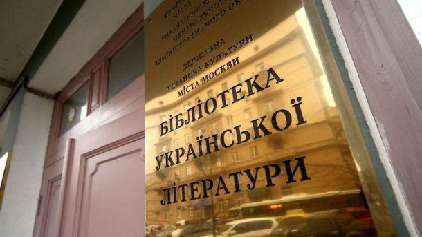 Московская библиотека украинской литературы